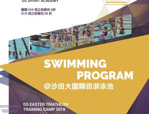 HT SWIMMING PROGRAM 2018 沙田游泳課程2018