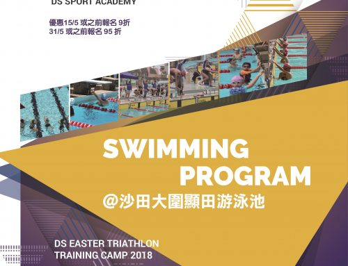 HT SWIMMING PROGRAM 2018 沙田游泳課程2018