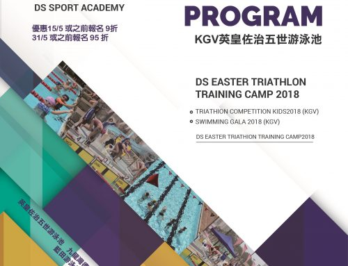 KGV SWIMMING PROGRAM2018 英皇佐治五世游泳課程2018